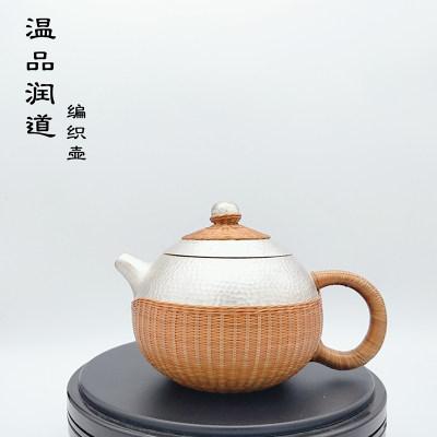 温品润道 纯银990 编织泡茶壶 送礼佳品