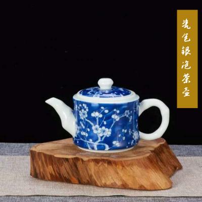 银瓷康 足银本色茶具泡茶壶-银瓷茶壶 足银滤网 青花瓷泡茶壶