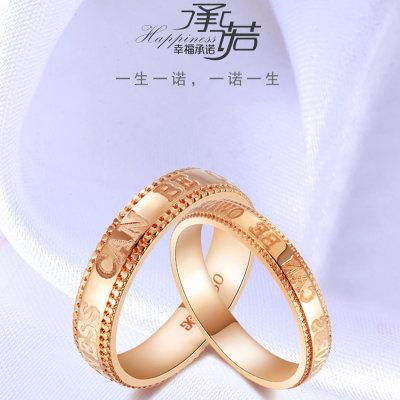 百年之约-金AU750素金戒指女款